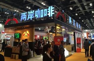 2018北京国际连锁加盟展览会-两岸咖啡
