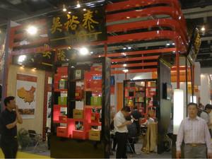 2018北京国际连锁加盟展览会-吴裕泰茶叶