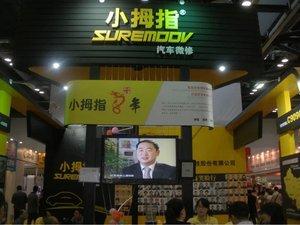 2018北京国际连锁加盟展览会-小拇指汽修