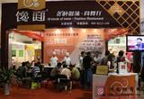 郑州连锁加盟展馋面展台