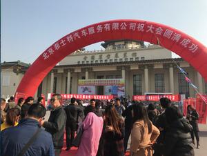 2018北京国际连锁加盟展览会-门口广场排队